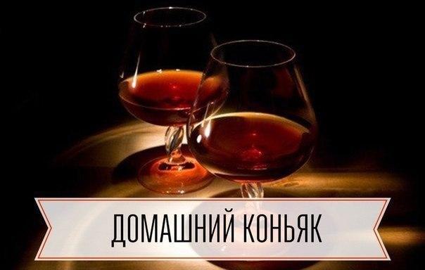 Коньяк из спирта в домашних условиях лучший рецепт