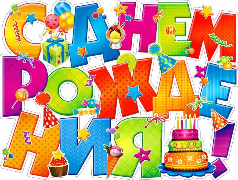 Оригинальные поздравления с днем рождения в годик