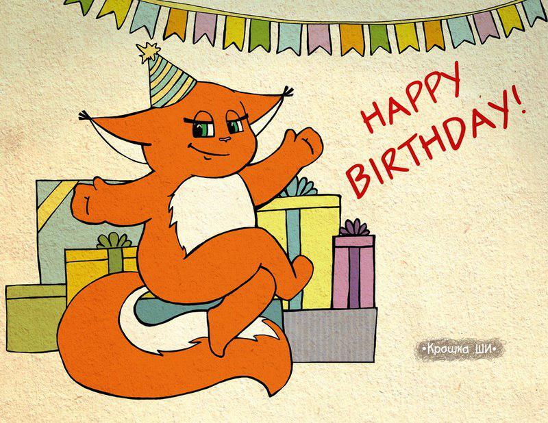 с днем рождения белка картинки
