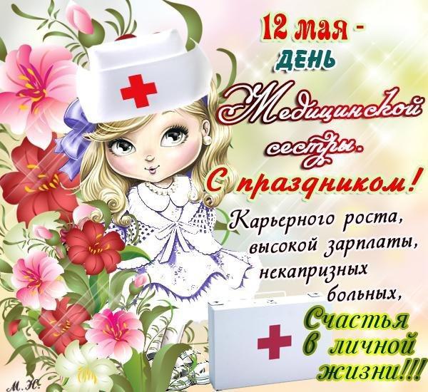 День медицинской сестры открытка