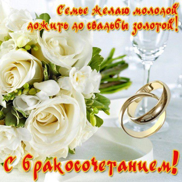 Поздравление с бракосочетанием девушку