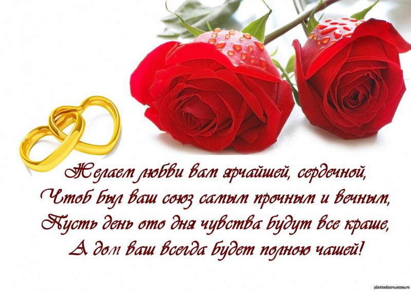 Красивые и душевные поздравления в прозе с днем свадьбы