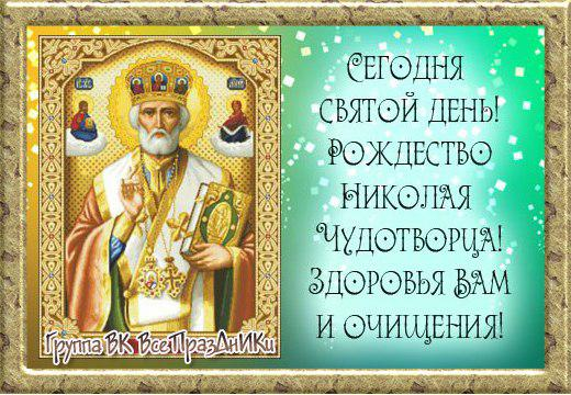 Сегодня праздник николая чудотворца поздравления 4214