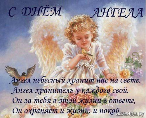 Поздравление с днём ангела дочери