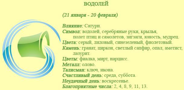 ВОДОЛЕЙ гороскоп на неделю с 3 июля по 9 Июля 2017