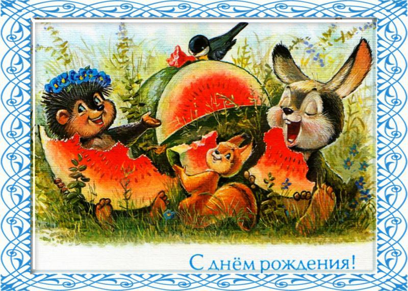 включает с днем рождения советские стихи оригинальную