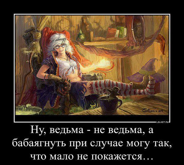Ведьм это анекдот
