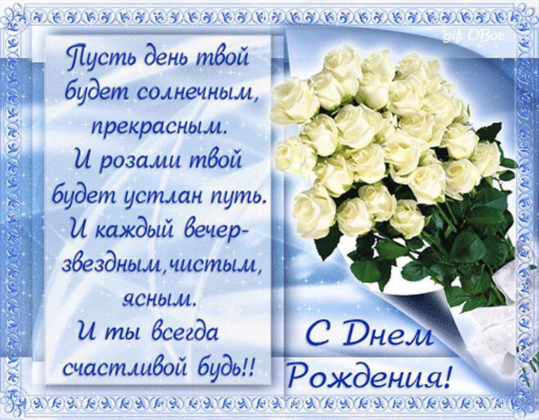 Делимся поздравлениями с днем рождения