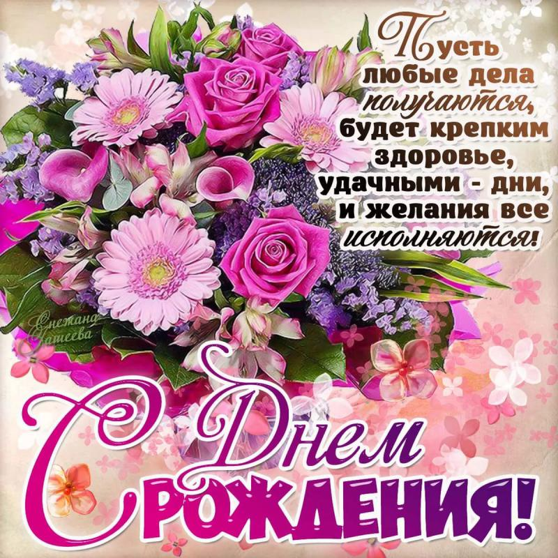 Поздравление с днем рождения по цвету
