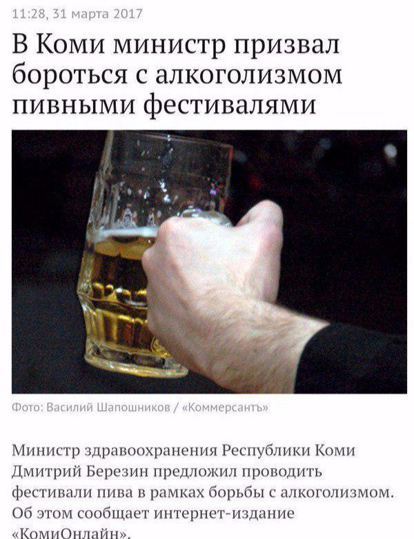 Как бороться с пивной алкоголизмом