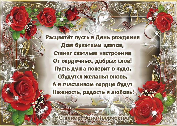Поздравления с днем рождения женщине красиво и коротко прикольно