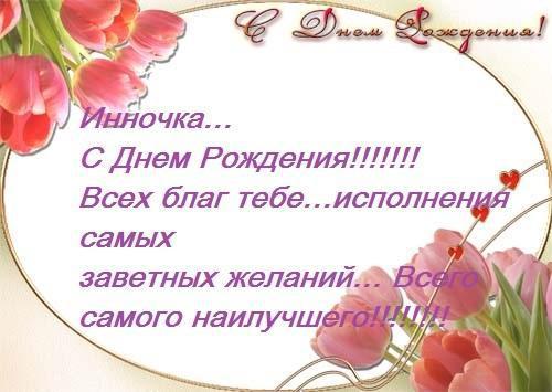 Поздравления с днем рождения инны