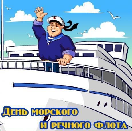 Открытки на день морского работника