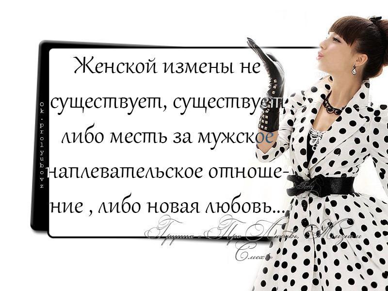 Цитаты про жен которым изменяют