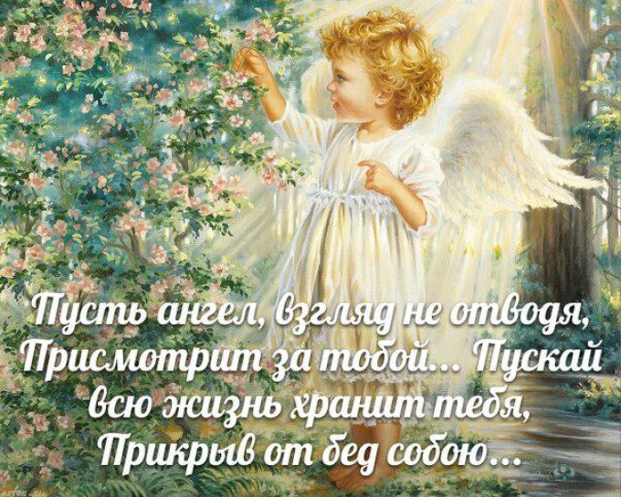 Днем ангела поздравления прозе