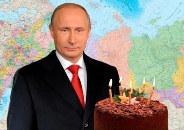 Поздравление с днем рождения с фото путина 93