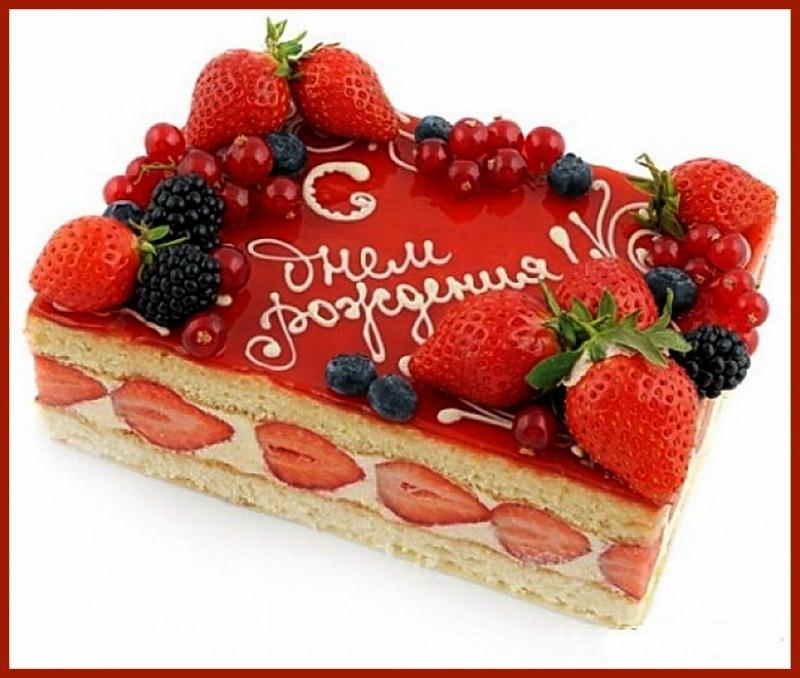 Красивая открытка с днем рождения торт