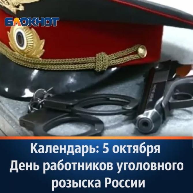 День уголовного розыска в россии картинки