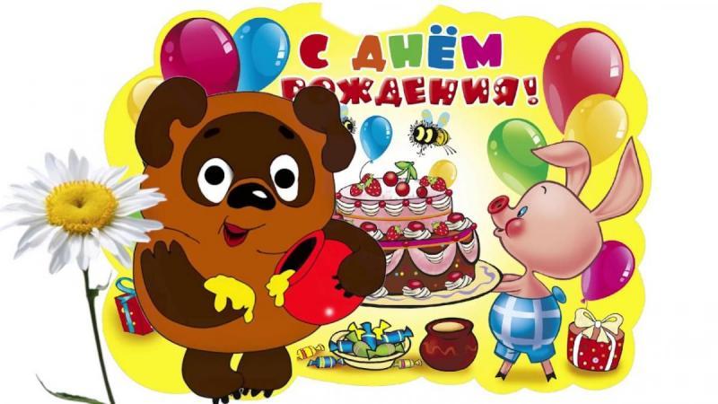 Открытка, поздравления с днем рождения картинки мультик